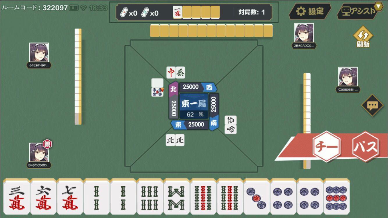 麻雀ゲーム